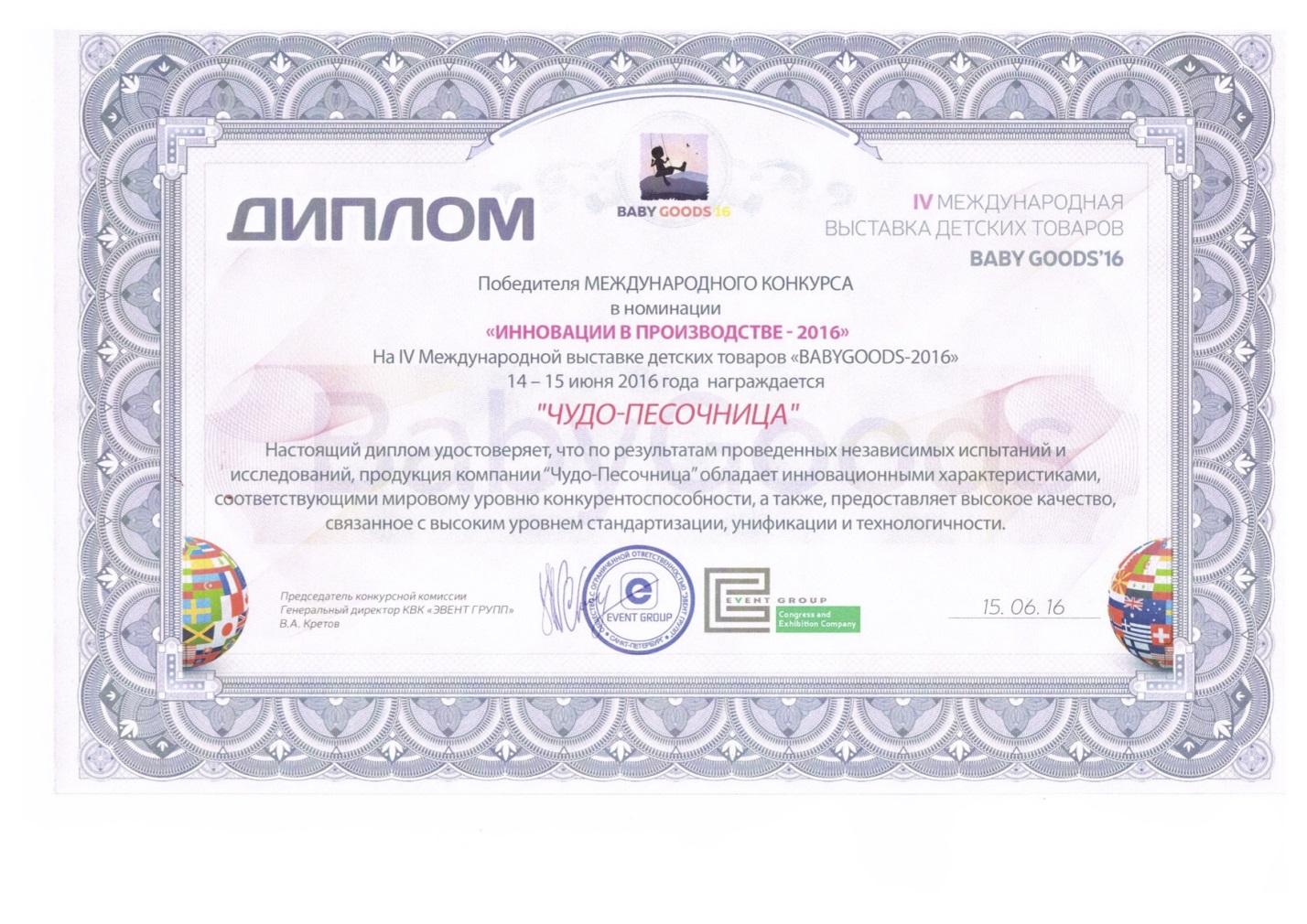 http://i.sand-therapy.ru/u/f8/6ec07e3f6911e69323aa3195ef3988/-/%D0%B4%D0%B8%D0%BF%D0%BB%D0%BE%D0%BC%20001.jpg