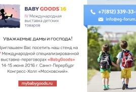 IV Международная выставка BabyGoods`16